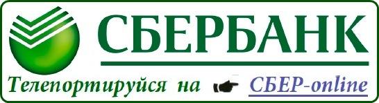 ПЕРЕХОД В СБЕРБАНК ОНЛАЙН