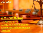 БЕСПЛАТНАЯ ЮРИДИЧЕСКАЯ КОНСУЛЬТАЦИЯ ПО ВОПРОСАМ СВЯЗАННЫМ С НЕДВИЖИМОСТЬЮ.