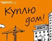 Куплю дом, Бор, Нижний Новгород.