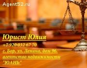 Оформление недвижимости юристом в г. Бор.