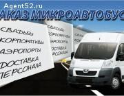 Развоз рабочих аренда заказ Микроавтобуса