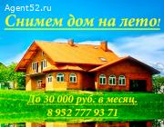 Сниму дом, коттедж на лето до 30 000 руб.