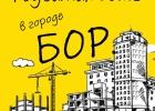 Недвижимость в городе БОР.