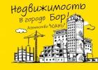 Юридическое агентство недвижимости - сделки под контролем адвоката.